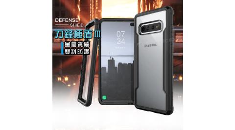 DEFENSE 刀鋒極盾Ⅲ三星 Samsung Galaxy S10 耐撞擊防摔手機殼(爵帝黑) 防摔殼 保護殼