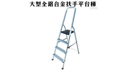 大型輕量款全鋁合金四階扶手平台梯/樓梯/階梯/關節梯/馬椅梯/拉梯/單梯