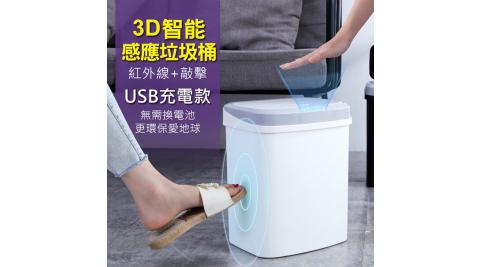 智能感應掀蓋垃圾桶 全自動帶蓋垃圾桶 感應式震動敲打 紅外線自動感應開蓋垃圾桶 充電式/15L