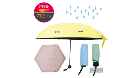 【生活良品】五折6骨迷你防曬黑膠晴雨傘-素面蝴蝶結 4色任選