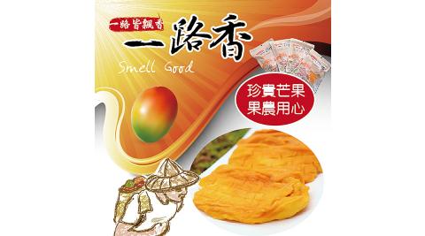 《一路香》愛文芒果乾(100g/包,共兩包)