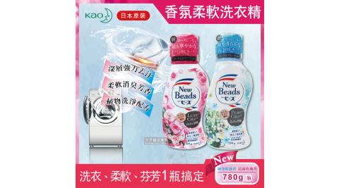 【日本KAO花王】New Beads植萃消臭香氛濃縮柔軟洗衣精780g/瓶