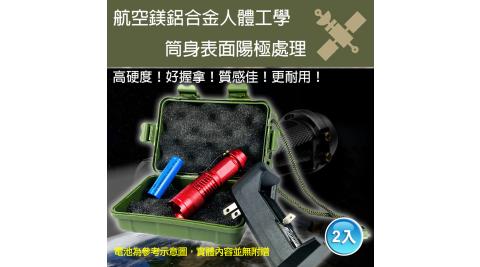 Q5可伸縮調光迷你強光手電筒 精選套組-2組入
