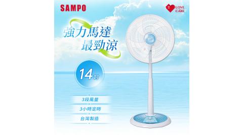 SAMPO聲寶 14吋星鑽型機械式定時立扇 SK-FN14T