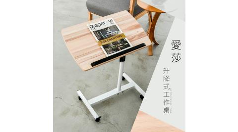 【dayneeds】愛莎升降式工作桌【山核桃】