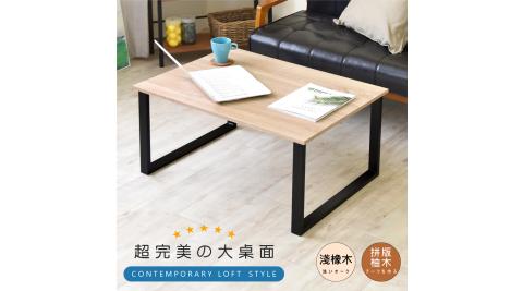 《HOPMA》工業風極簡和室桌/茶几桌