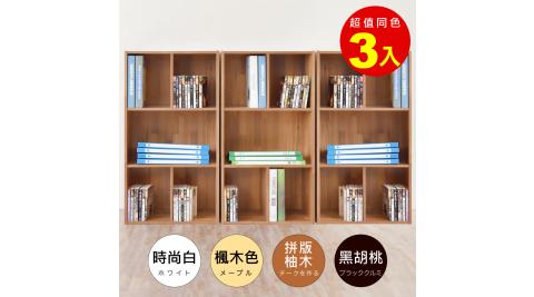 《Hopma》簡約五格櫃/收納櫃/書櫃(1箱3入)