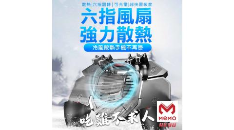 【MEMO】吃雞神器手機極速散熱手柄(AK-88)