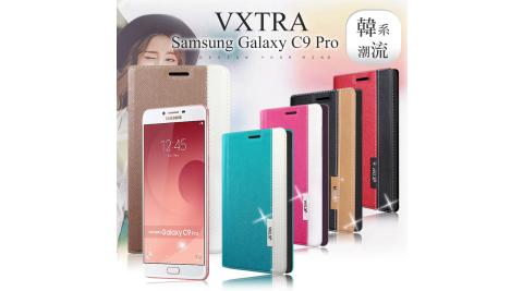 VXTRA 三星 Samsung Galaxy C9 Pro 6吋 韓系潮流 磁力側翻皮套