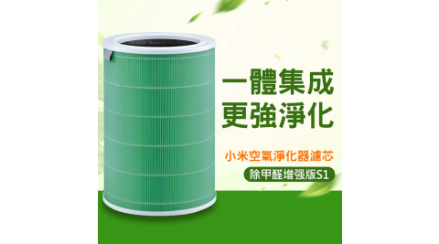 小米 米家空氣淨化器濾芯/濾網 除甲醛增強版S1 淨化器2/2S/3/Pro通用 活性碳過濾網 副廠