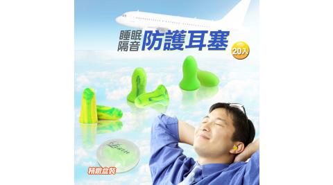 lisan睡眠隔音防護耳塞 -20組入