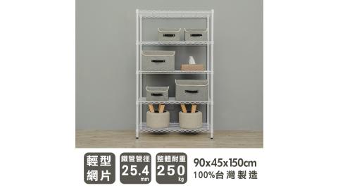 【dayneeds】輕型 90X45X150公分 五層烤白波浪鐵架