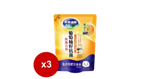 南僑水晶葡萄柚籽抗菌洗衣精補充包1600ml*3包