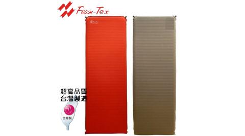【Foam-Tex】8.8cm 自動充氣睡墊 7619-257 睡墊 台灣製造 193x63.5cm