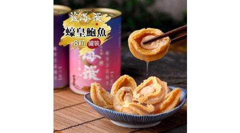 預購《藍海饌》蠔皇鮑魚-8粒/罐