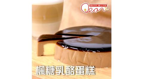 《品屋》楓糖乳酪蛋糕(6吋/盒,共兩盒)