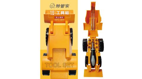 妙管家 10件套工具組-推土機款 HKTL-3271