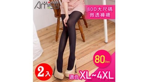【Amiss】80D大尺碼微透褲襪2入組(1513-4)