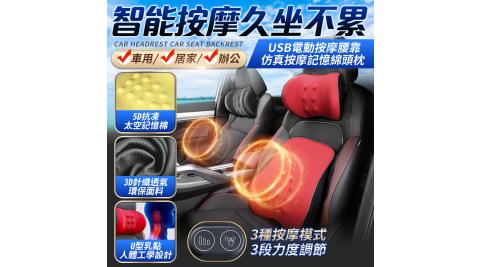 二代車用太空棉電動按摩腰靠頸枕套裝組