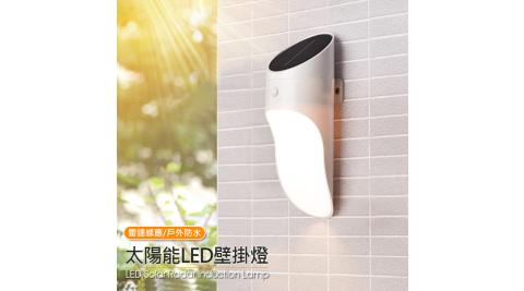 戶外太陽能LED壁燈 人體感應燈 戶外防水照明 景觀燈 庭院燈