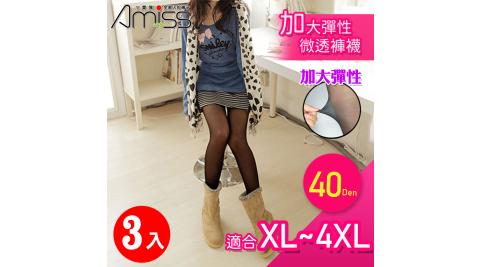 【Amiss】40D加大彈性微透褲襪3入組(8101-1)