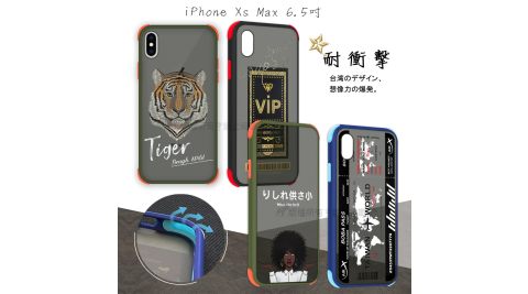 Taiwan設計創意 iPhone Xs Max 6.5吋 耐衝擊防摔保護手機殼