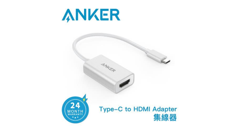 ANKER USB-C to HDMI Adapter HDMI轉接器 A8306