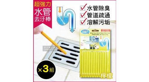 3盒超值組【Sani Sticks】水管疏通去汙棒-檸檬香味(12支/盒)