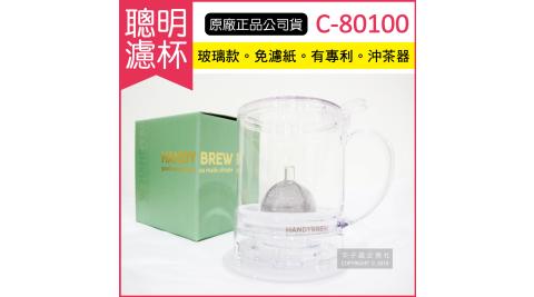 【Mr. Clever】聰明濾杯玻璃款專利沖茶器 HandyBrew C-80100 (免用濾紙 沖茶沖咖啡神器)