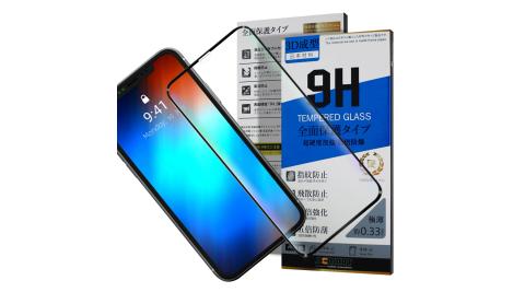 Xmart for iPhone 11 6.1吋 3D超強硬度滿版玻璃保護貼-黑
