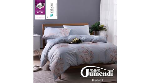 【喬曼帝Jumendi-輕柔花香】專利吸濕排汗天絲雙人被套床包組