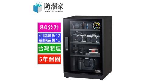【一般型】防潮家 FD-82CA和緩除濕電子防潮箱84公升