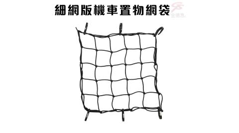 細網版機車置物網袋5x5/收納/安全帽網/置物袋/載貨