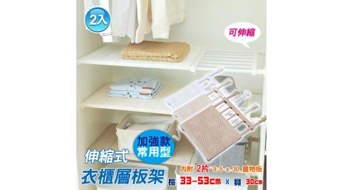 伸縮式衣櫃層板架/置物架 加強款【常用型】2組入