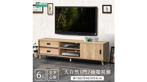 IHouse-大自然 全木心板一門二抽 6尺電視櫃