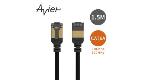 【Avier】Cat 6A 極細高速網路線-1.5M