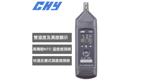 CHY 雙顯示溫濕度計 CHY-722