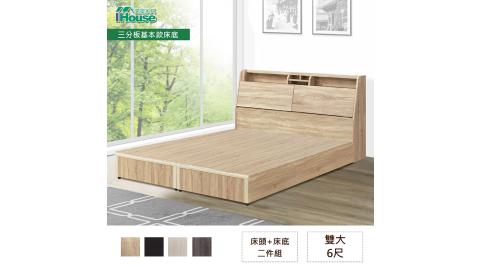 IHouse-長島 插座床頭、基本款床底 二件組 雙大6尺