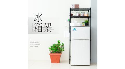 【dayneeds】輕型60X45X180公分廚房冰箱架(含PP板+掛勾)