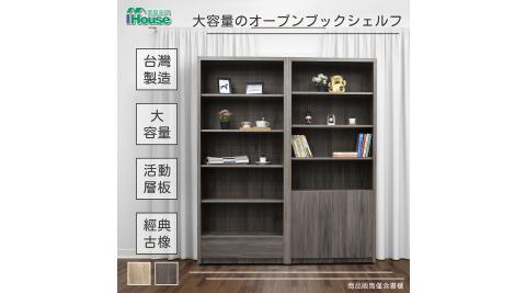 IHouse-樂活 書櫃2件組(下抽書櫃+雙門書櫃)