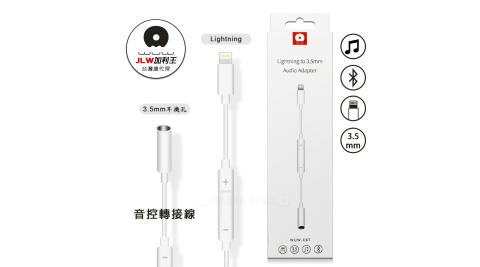 加利王WUW Lightning 8pin to 3.5mm 大眾音控轉接線-白(X87)