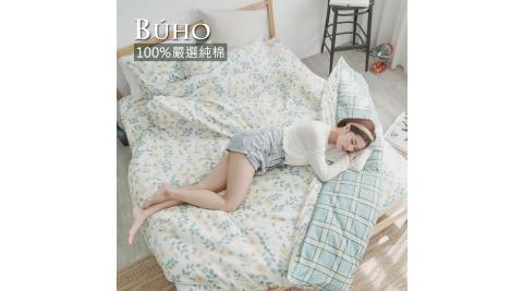 BUHO《澄采春芙》天然嚴選純棉單人床包+雙人被套三件組