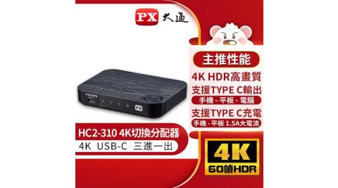 PX大通 HC2-310 USB-C Type-C to HDMI2.0版三進一出 4K 60Hz高畫質切換器