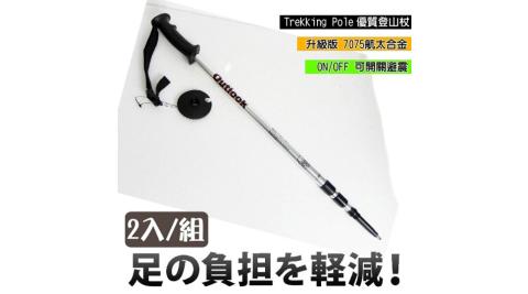 2入一組【台灣 DOUTLOOK】直把 航太合金鋁合金7075 三節式登山杖 健行杖/可開關避震.可調長度/ 銀