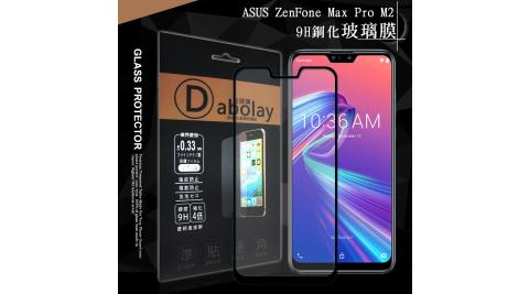 全膠貼合 華碩 ASUS ZenFone Max Pro M2 ZB631KL 滿版疏水疏油9H鋼化頂級玻璃膜(黑) 玻璃保護貼