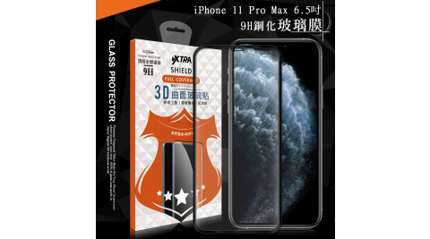 VXTRA 全膠貼合 iPhone 11 Pro Max 6.5吋 3D滿版疏水疏油9H鋼化頂級玻璃膜(黑)