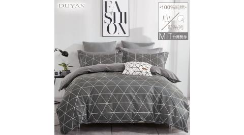 《DUYAN 竹漾》台灣製100%精梳純棉單人床包二件組- 百慕達三角