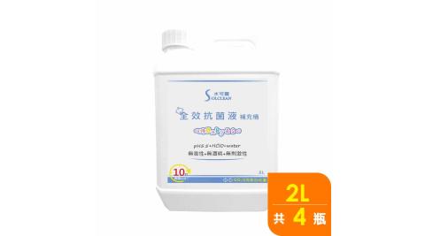 【水可靈】全效抗菌液2L*4瓶