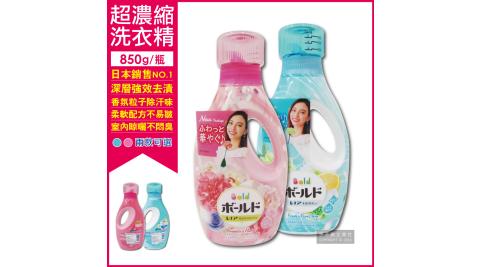 【日本原裝P&G Bold】香氛柔軟2合1超濃縮全效洗衣精 850g/瓶