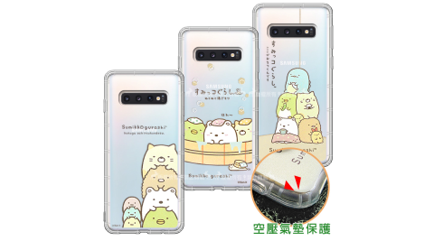 SAN-X授權正版 角落小夥伴 三星 Samsung Galaxy S10+/S10 Plus 空壓保護手機殼 有吊飾孔